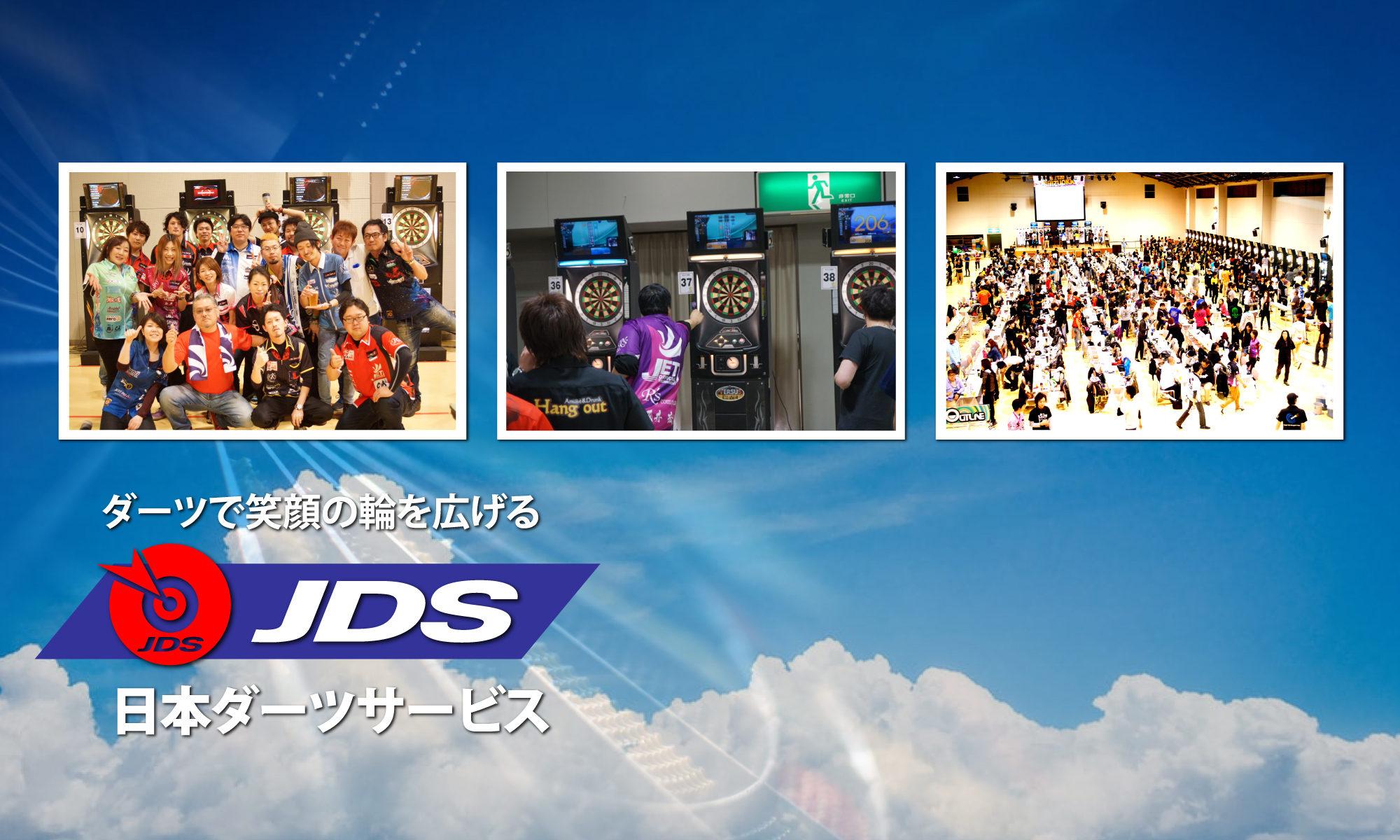 JAPAN DARTS SERVICE
